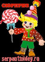 Игры для взрослых и детей на праздник – Серпантин идей — Детские игры и конкурсы для взрослого праздника. // Коллекция идей, развлечений и поздравлений для маленьких гостей на взрослом празднике
