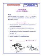 Квест для школьников сценарий – !. 8-14