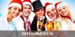 Номер на корпоратив на новый год – Новогодний Номер Для Корпоратива От Отдела: Сценарий (Конкурсы, 2 сценки)