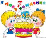 Дочки 7 лет день рождения – 7 , ,
