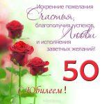 На юбилей женщине 50 лет – 50